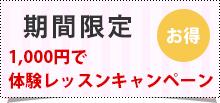 1,000円で体験レッスンキャンペーン