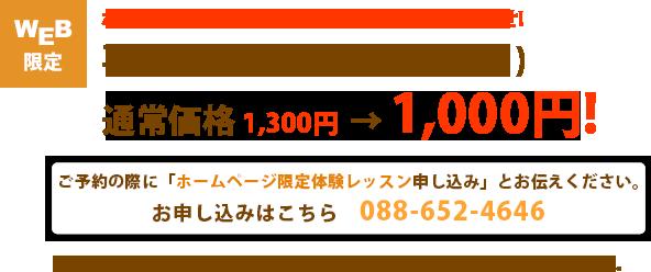 WEB限定特典!通常価格1,300円→1,000円!