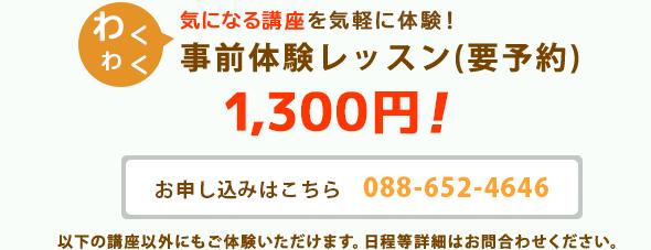 事前体験レッスン 価格1,300円!