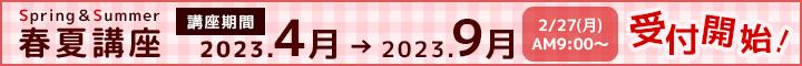 講座期間2020年4月~2020年9月 2月17日(月)AM9:00~受付開始!